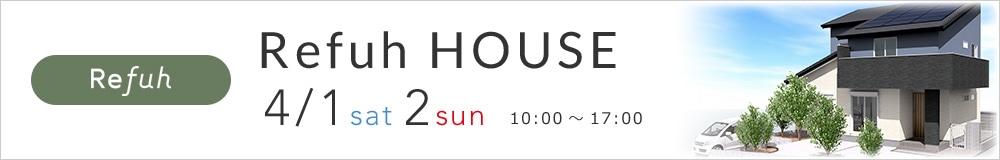 Refuh HOUSE 4/1 sat 4/2 sun 10:00〜17:00